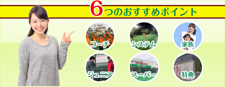 6つのおすすめポイント