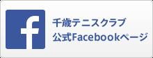 千歳テニスクラブーFacebook