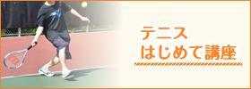 テニスはじめて講座