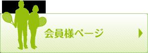 会員様ページ