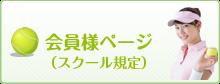 会員様ページ(スクール規定)