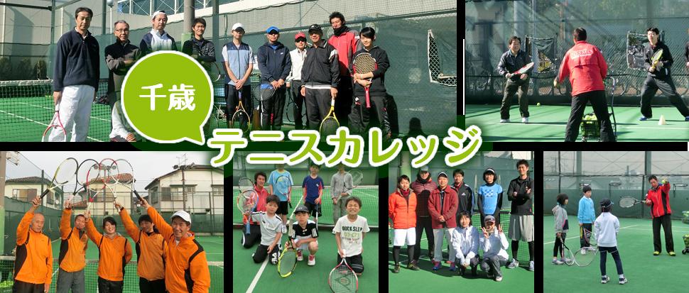 tenniscollege_t1